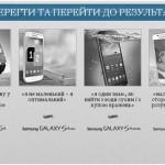 Step three Samsung Ukraine 150x150 Samsung Ukraine pushes Samsung Galaxy S4
