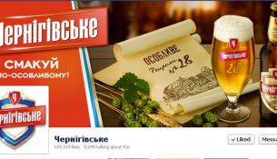 chernigivkse_facebook