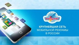 mobile_marketing_russia