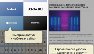 yandex.browser_iOS