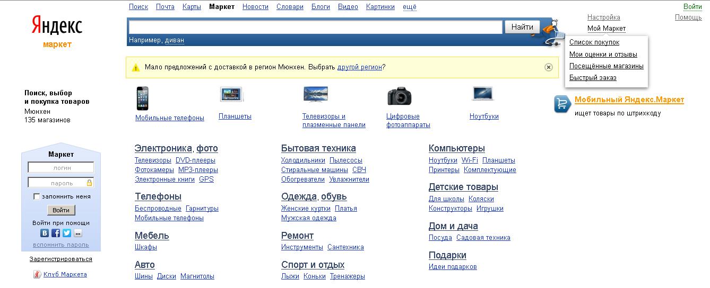 yandex.market Yandex.Market Reloaded