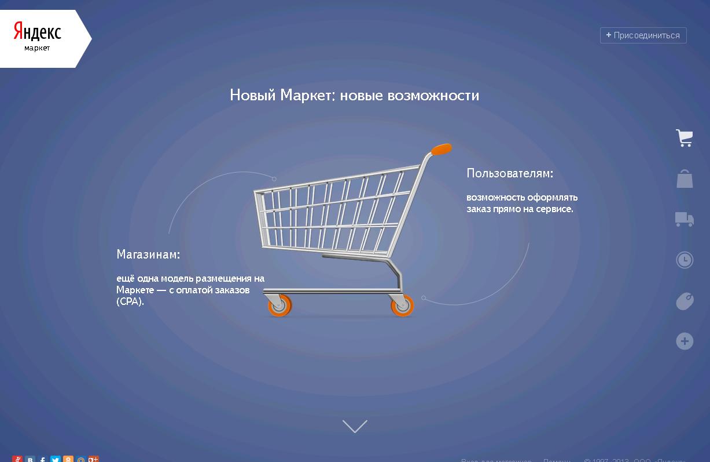 yandex.market functions Yandex.Market Reloaded