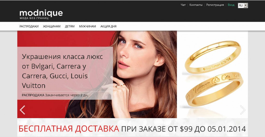 Modnique RU 1024x530 Modnique: Californian E Commerce company enters Russian Digital Space