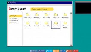 Yandex.Winamp