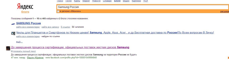 Sumsung Russia Facebook Yandex makes Facebook posts indexing possible