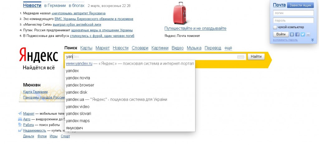 yandex search hints 1024x471 Yandex knows what you want!