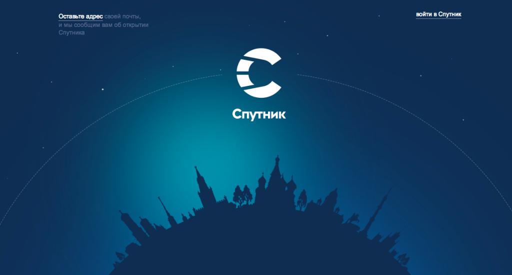 Sputnik.ru  1024x551 Sputnik.ru: New Search Engine for RuNet
