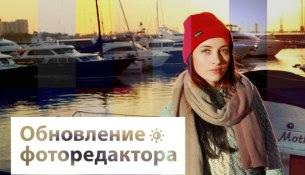 vkontakte_photoeditor