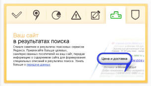 yandex microdata for webmasters